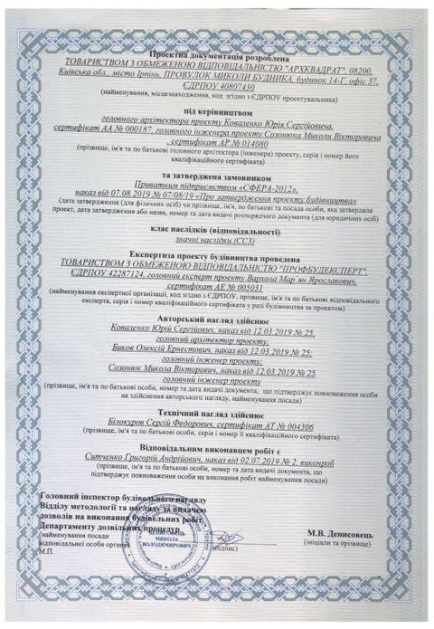 dozvil-2