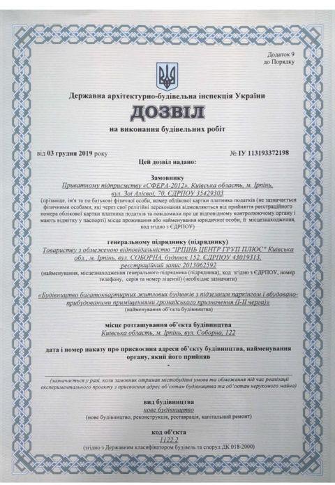 dozvil-1